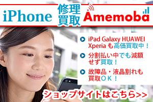 iPhone買取・修理のアメモバ