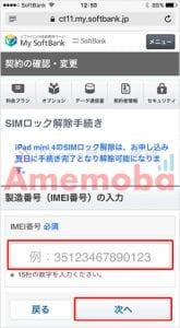 SIMロック解除画面3