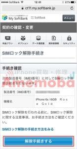 SIMロック解除画面4