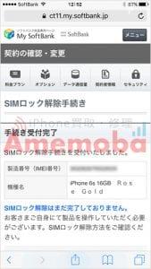 SIMロック解除画面