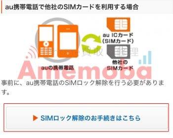 SIMロック解除画面04