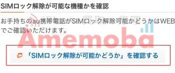 SIMロック解除画面05