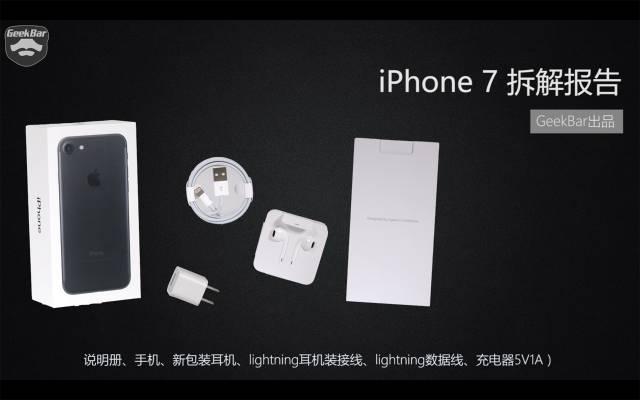 iPhone 7 分解報告レビュー