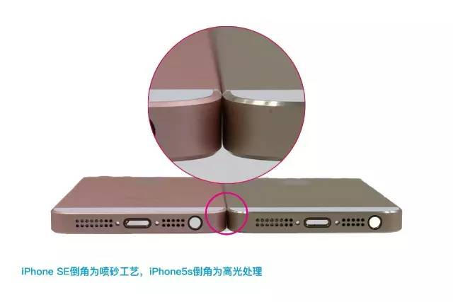 iPhoneSEとiPhone5Sのフレームの違い