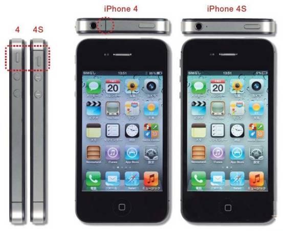 iPhone4と4Sの違い