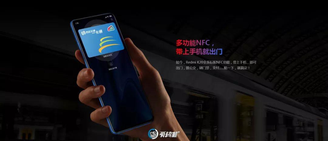NFC機能|Redmi K20 Pro レビュー