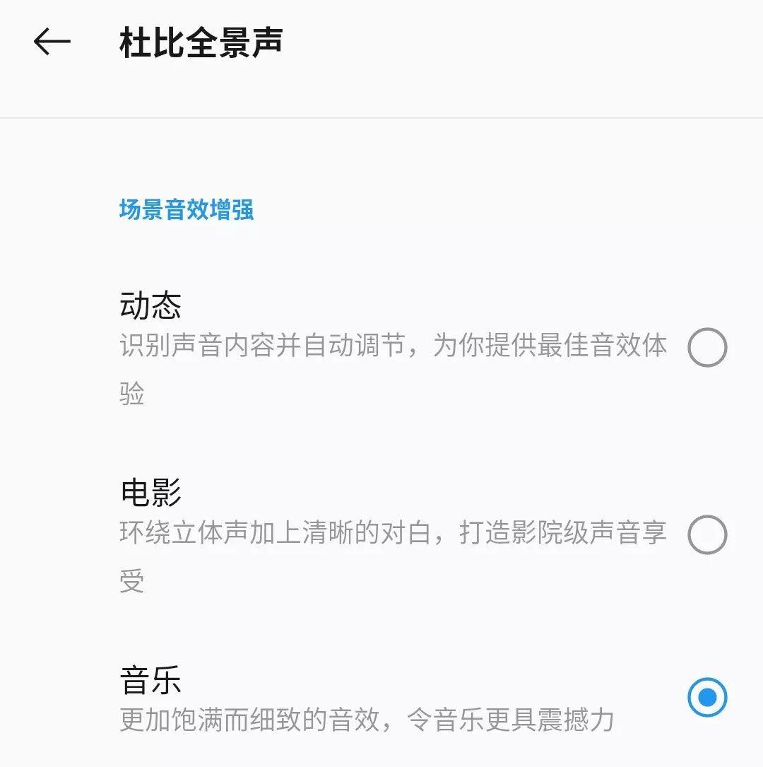 スピーカーモードの調整機能|OnePlus 7T レビュー