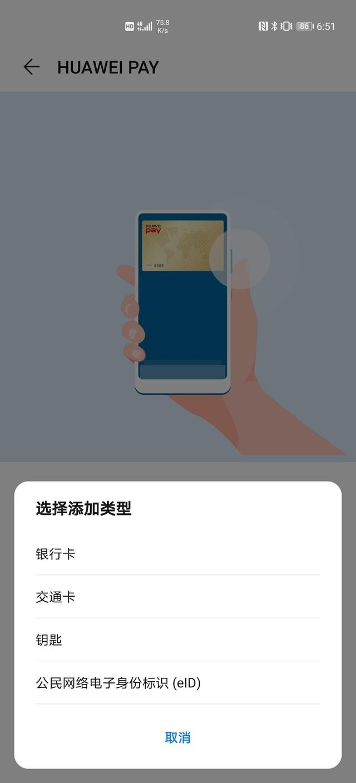 Huawei P40 ProはNFC機能