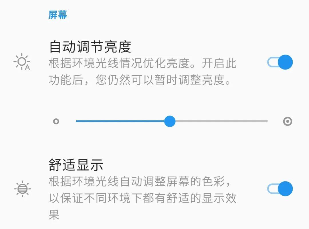 液晶ディスプレイの輝度調整|OnePlus 8 Proレビュー