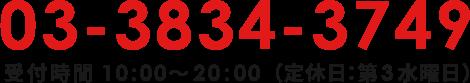 03-3834-3749 受付時間10:00〜20:00(定休日:第3水曜日)
