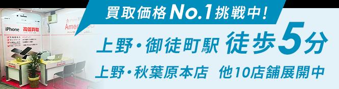 買取価格No.1挑戦中! 上野・御徒町駅徒歩5分 上野・秋葉原本店 他10店舗展開中