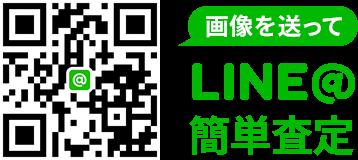 画像を送ってLINE@簡単査定