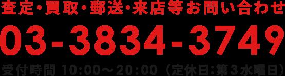 査定・買取・郵送・来店等お問い合わせ 03-3834-3749 受付時間10:00〜20:00(定休日:第3水曜日)