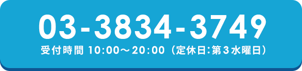 03-3834-3749 受付時間 10:00〜20:00(定休日:第3水曜日)
