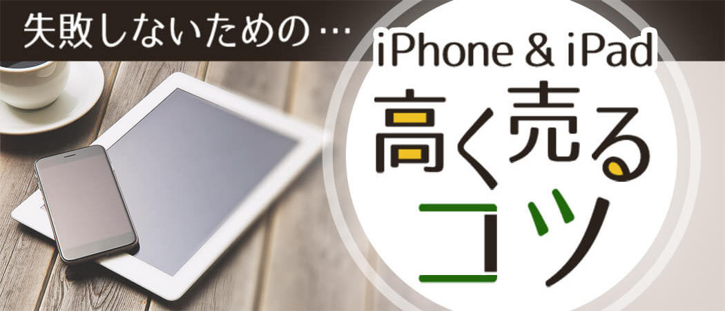 iPhone&iPad 高く売るコツ