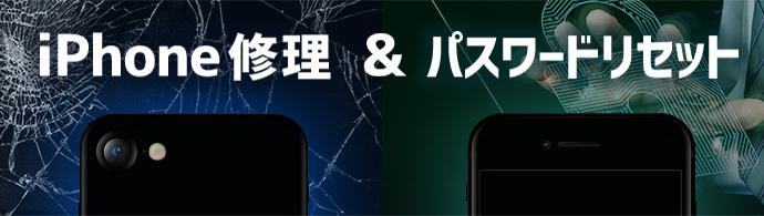 Iphone修理&パスワードリセット