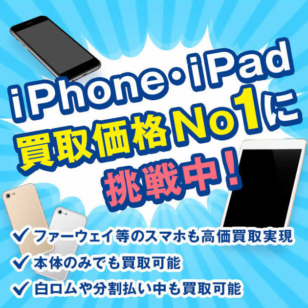 iPhone・iPad買取価格No1に挑戦中!