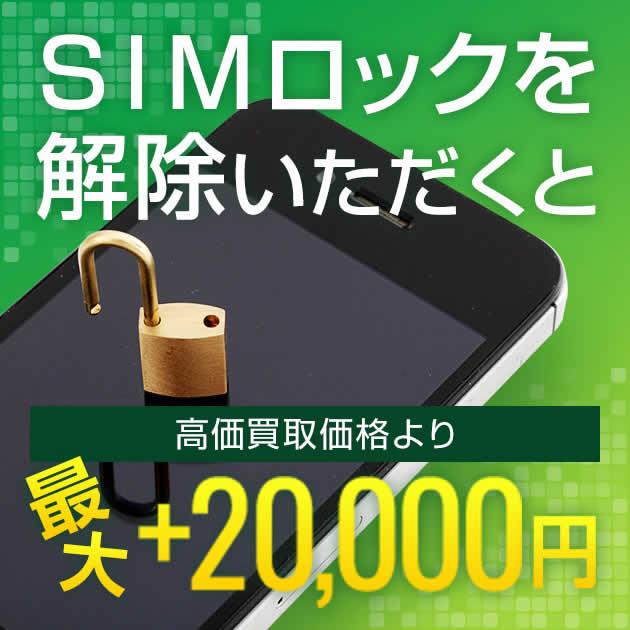 SIMロックを解除いただくと高価買取価格より最大+20,000円