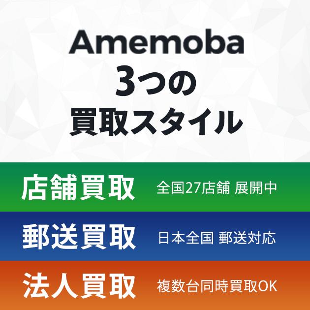 Amemoba 3つの買取スタイル