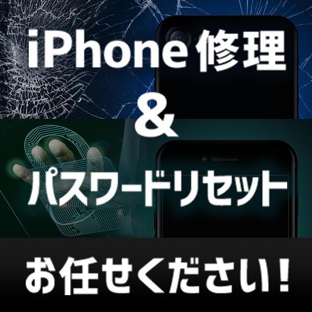 iPhone修理&パスワードリセットお任せください!!