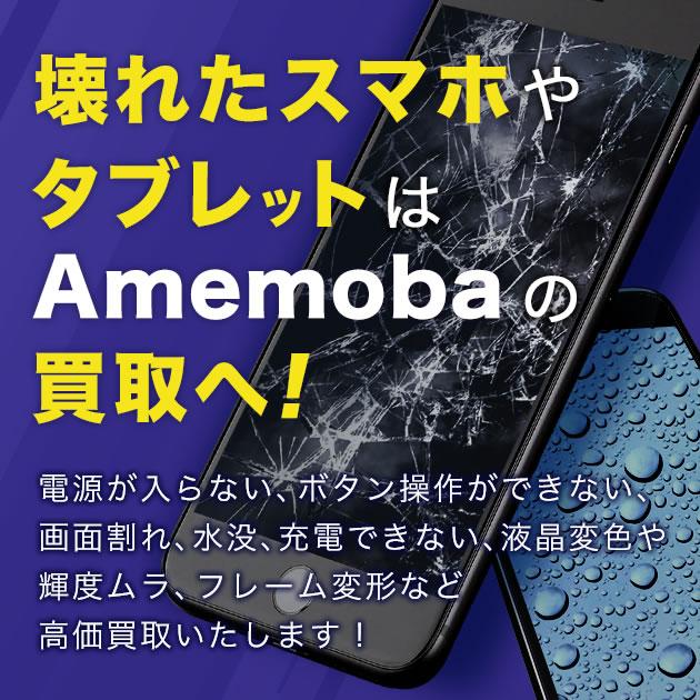 壊れたスマホやタブレットはAmemobaの買取へ!