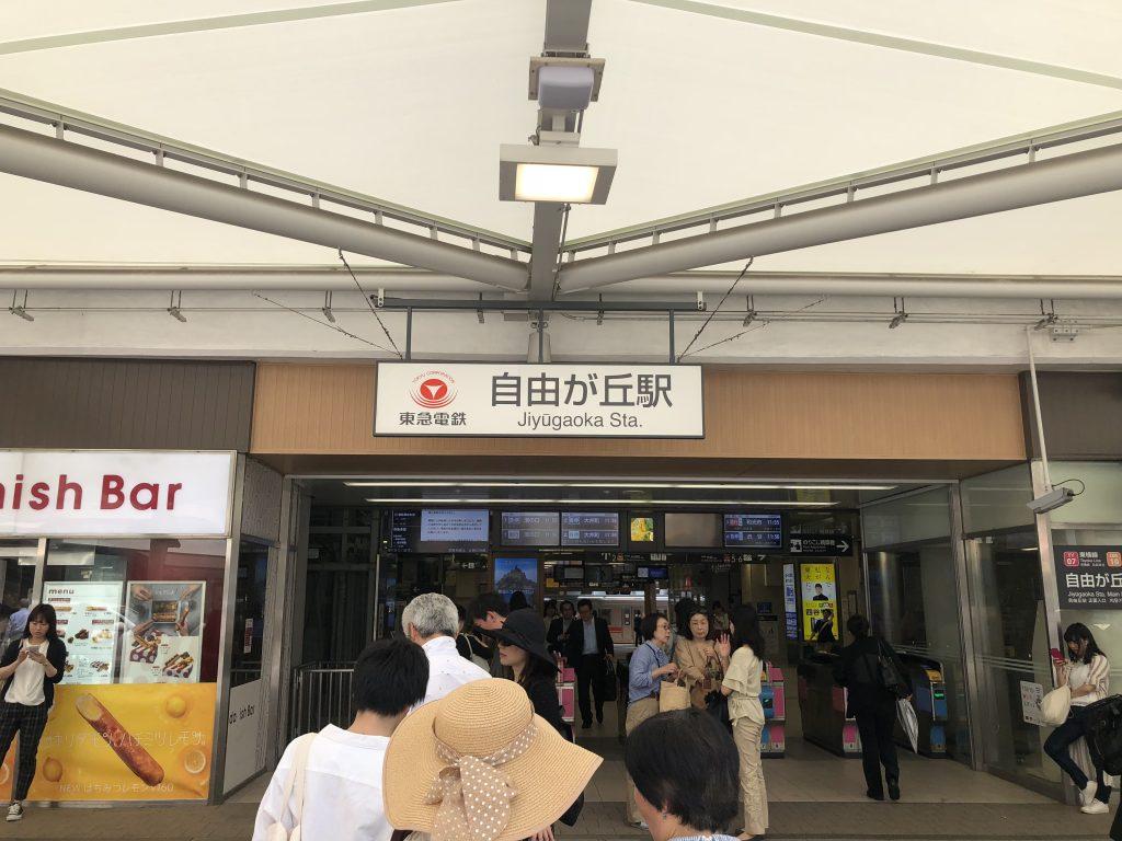 東急電鉄 自由が丘駅
