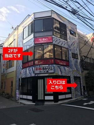 アメモバ 高円寺店