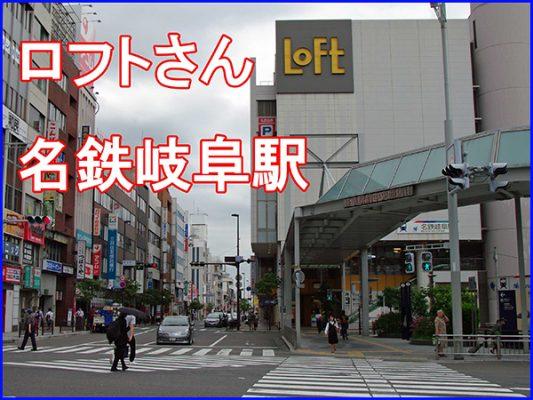岐阜ロフト
