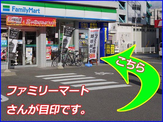 ファミリーマート岐阜店