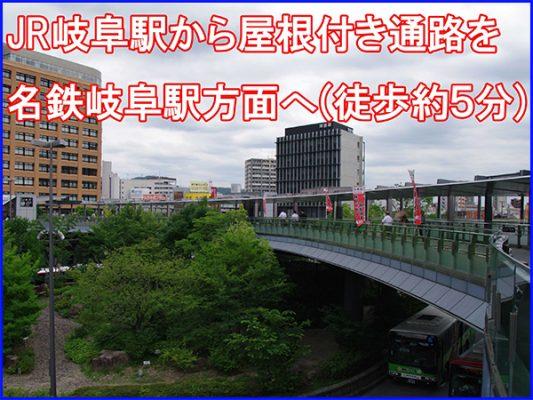 名鉄岐阜駅方面への屋根付き通路