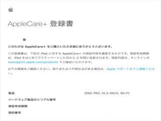 Apple Care保証の解約