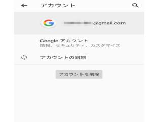 グーグルアカウントの削除
