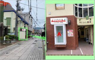 アメモバ 摂津本山・岡本店