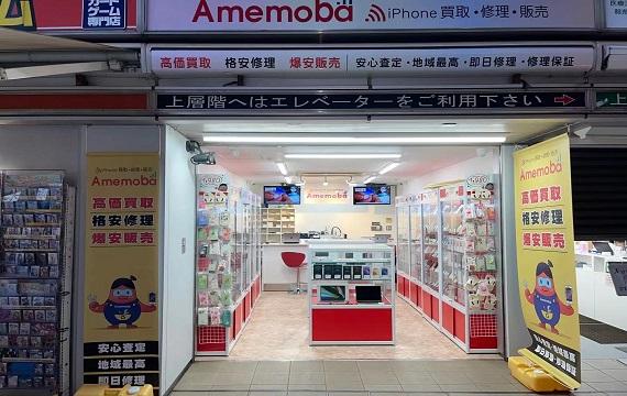 アメモバ秋葉原店 店舗イメージ